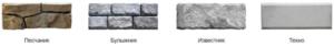 Лицевые поверхности блоков