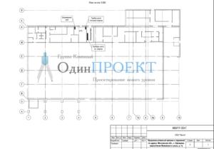 """Завершено проектирование разделов: ЭЭ, ПМ ООС, для магазина """"ЛЕНТА"""" в г. Одинцово"""