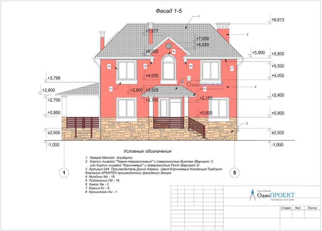 Фасад дома 1-5