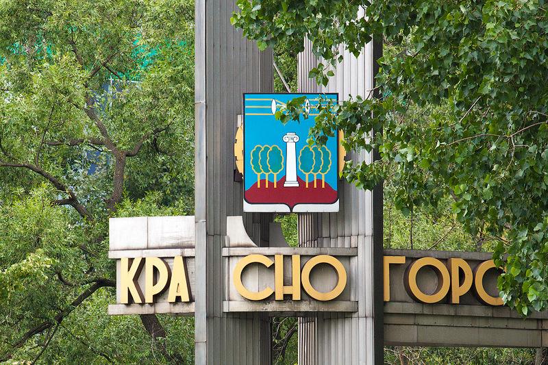 Проектирование в Красногорске
