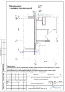 Перепланировка 3 комнатной квартиры. Разводка