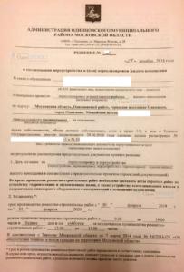 Согласовать перепланировку квартиры в Одинцово