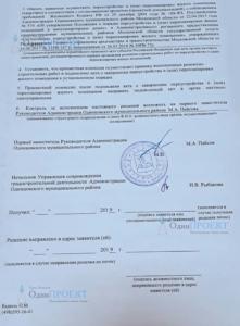 Разрешение на перепланировку Одинцово