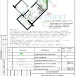 Выполнен проект внутренней системы электроснабжения